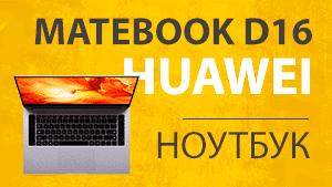 ноутбук huawei matebook d16 обзор