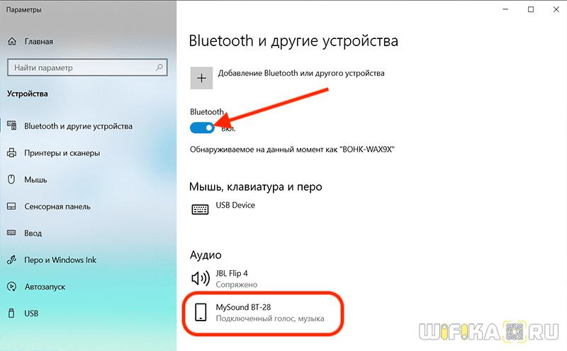 параметры bluetooth windows 10
