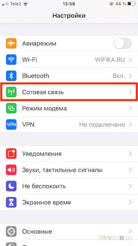 настройки сотовой связи
