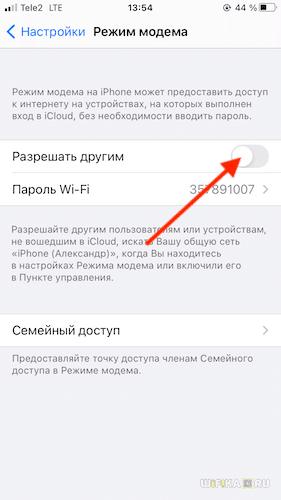 режим модема iphone выключен