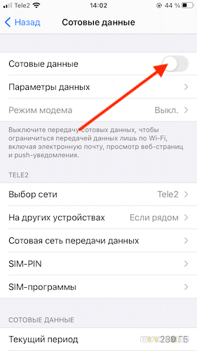 сотовые данные iphone