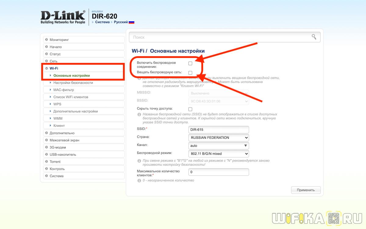 d-link вещать беспроводную сеть