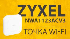 обзор Zyxel NWA1123ACv3