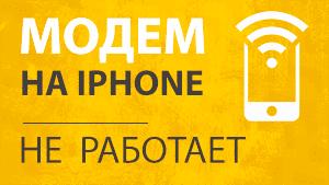 режим модема iphone не работает