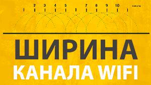 ширина wifi канала 20-40 mhz