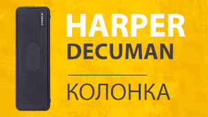 колонка harper decuman psp-65
