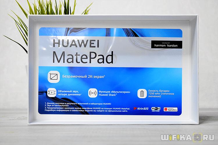 технические характеристики Huawei Matepad