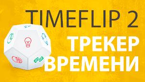 обзор timeflip 2