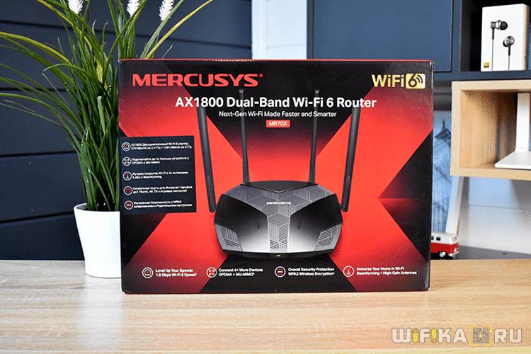 wifi роутер Mercusys mr70x