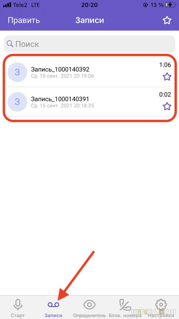 список телефонных записей