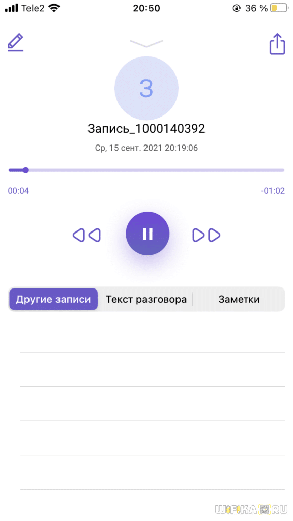 Прослушивание записи разговора