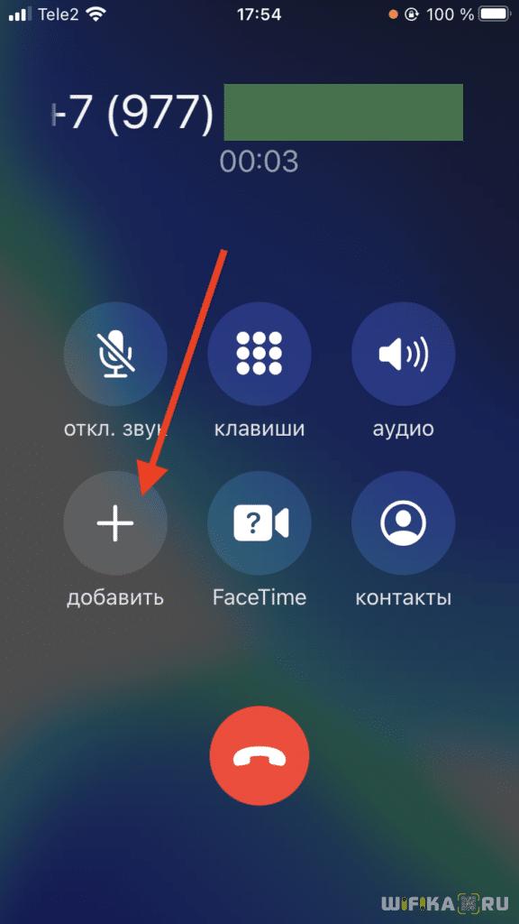 добавить звонок