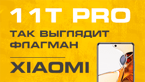 обзор xiaomi t11 pro