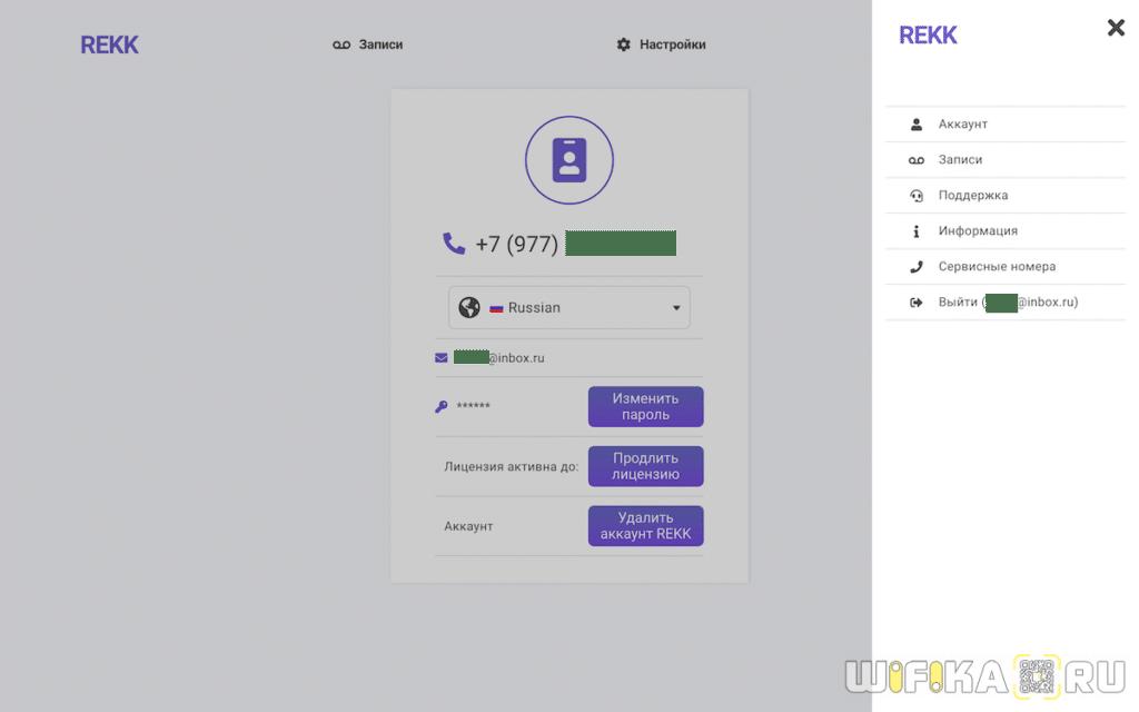 веб интерфейс личного кабинета rekk