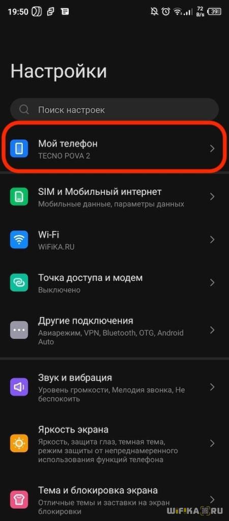 android мой телефон
