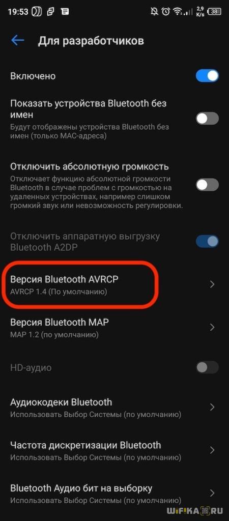 версия bluetooth