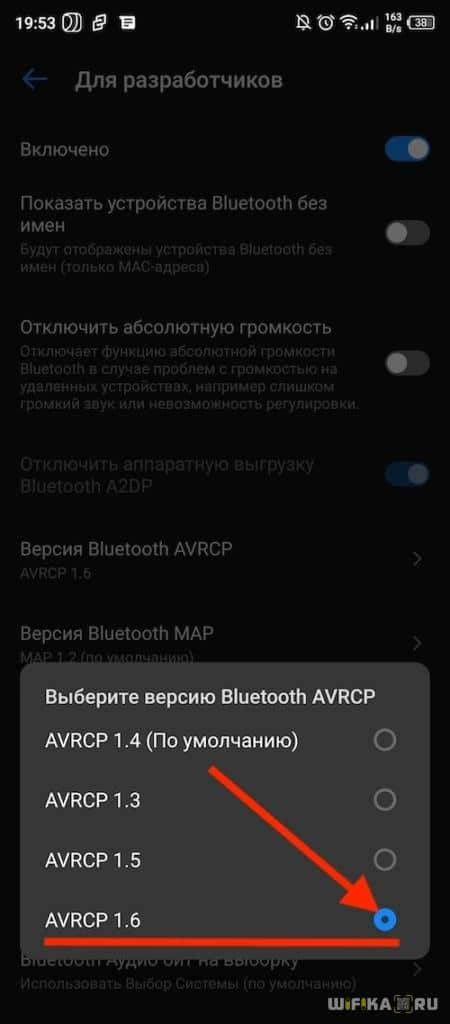 bluetooth avrcp 1.6