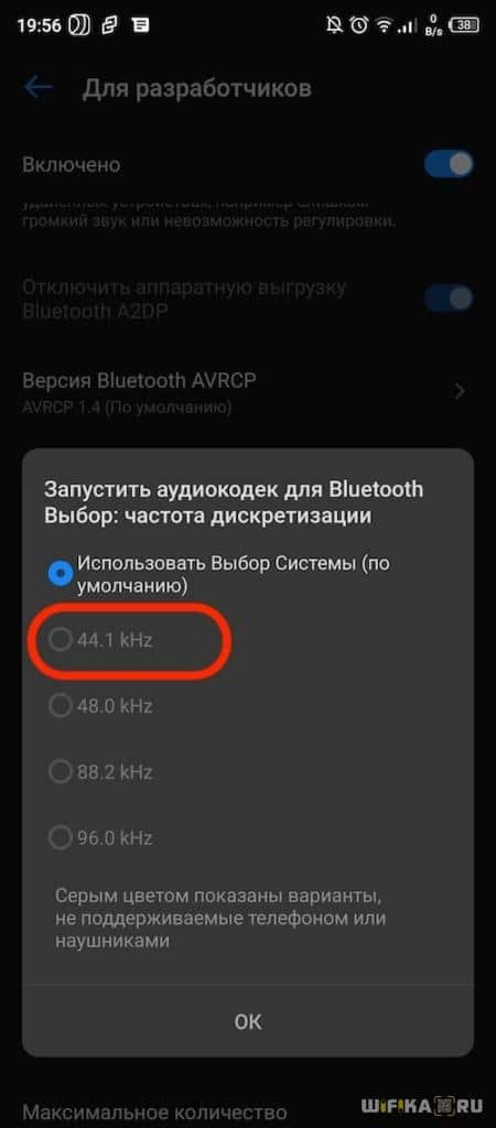 частота bluetooth