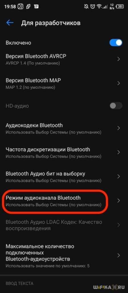 режим канала bluetooth