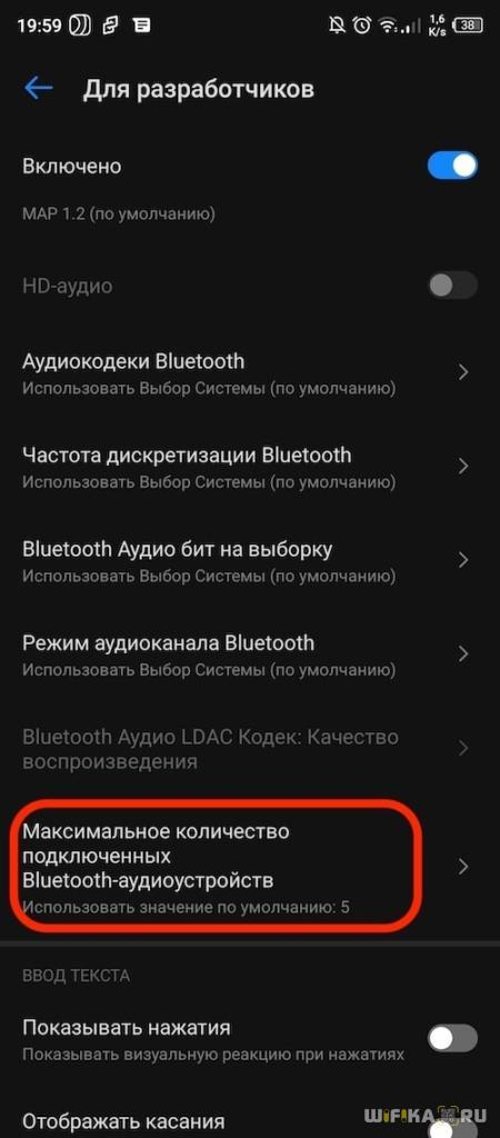 подключенные устройства bluetooth