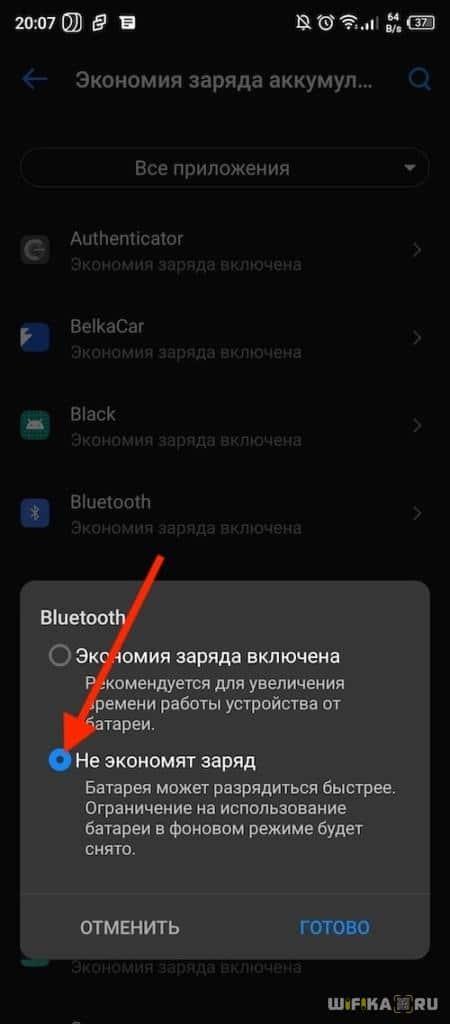 bluetooth не экономит заряд