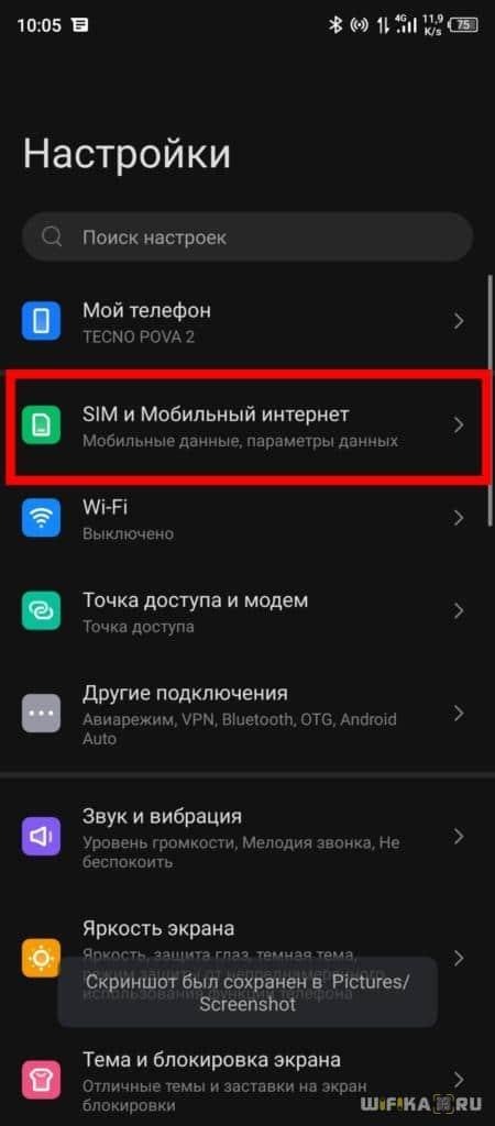 Настройки чим и мобильные данные