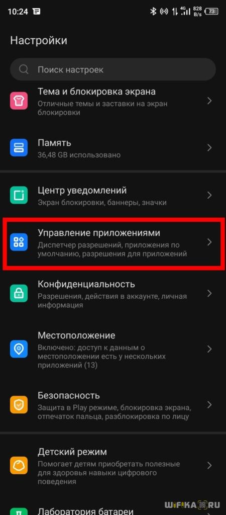 Управление приложениями Андроид