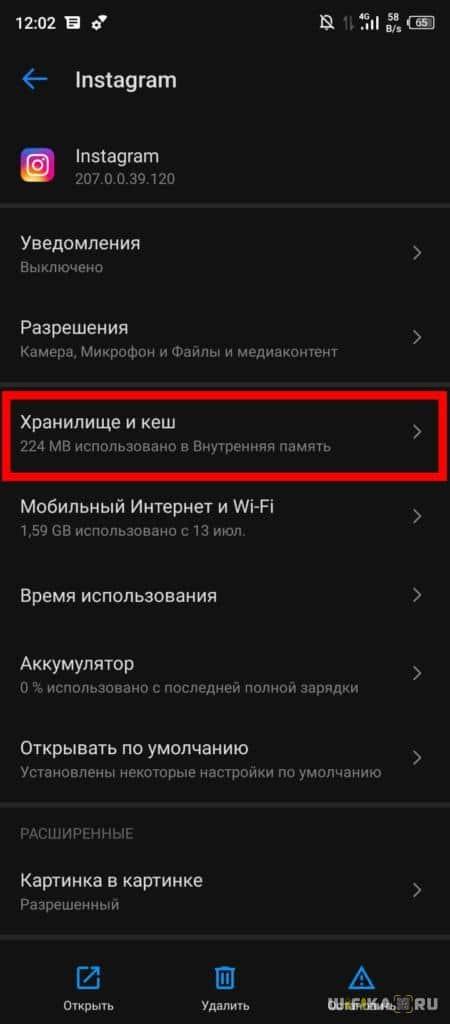 хранилище и кеш инстаграм