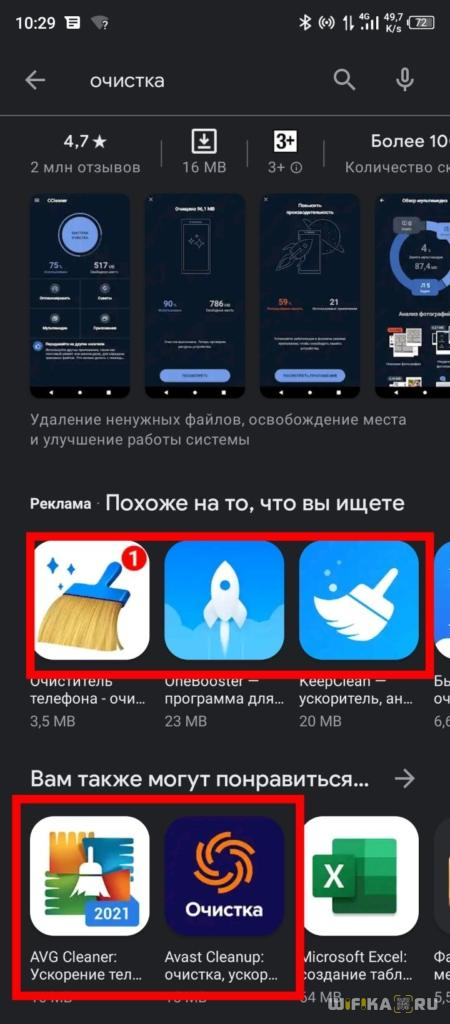 Приложения для очистки смартфона