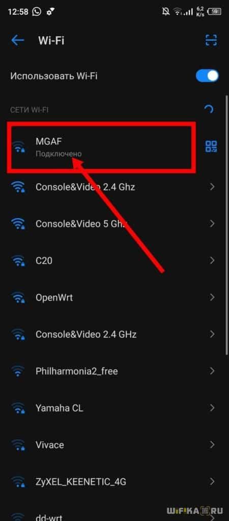 SSID WiFi сети