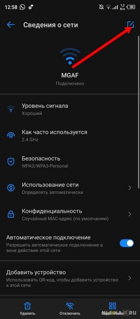 Редактировать конфигурацию сети