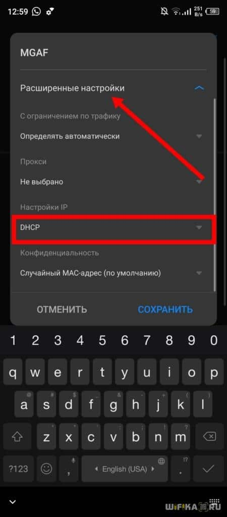 Меню dhcp Android
