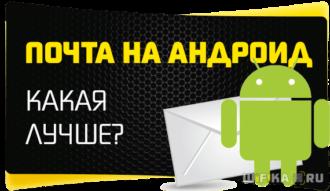 Prilozhenie Pochta Na Telefone Android