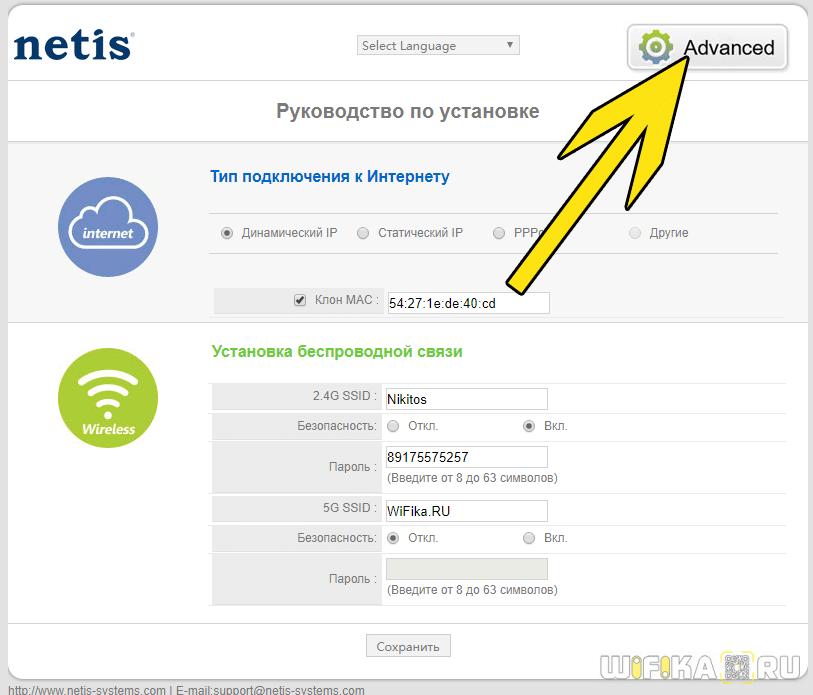 пароль wifi netis