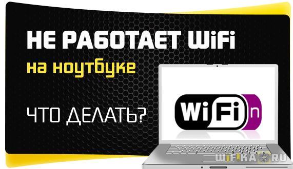 noutbuk ne podklyuchaetsya k wifi