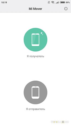 Перенос Данных С andorid На android