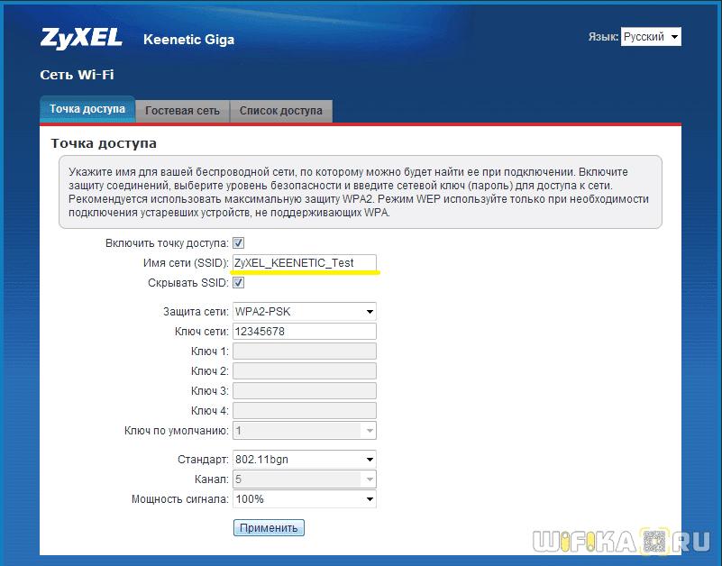 название сети wifi zyxel
