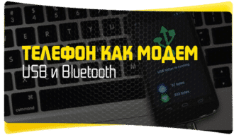 ТЕЛЕФОН-КАК-МОДЕМ-USB-BLUETOOTH