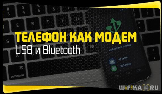 ТЕЛЕФОН-КАК-МОДЕМ-USB-BLUETOOTH