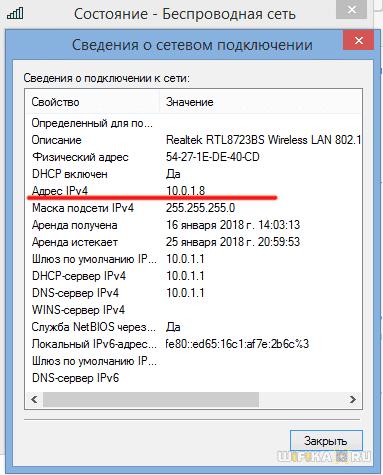 Попасть с удалённого компьютера на статический ip адрес