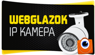 webglazok ip kamera